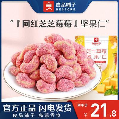 75905/良品铺子网红奶茶口味坚果仁68gx2袋芝士草莓味腰果干果零食袋装