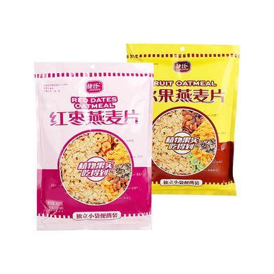 捷氏红枣水果谷物燕麦片400g即食营养早餐冲饮饱腹代餐食品袋装