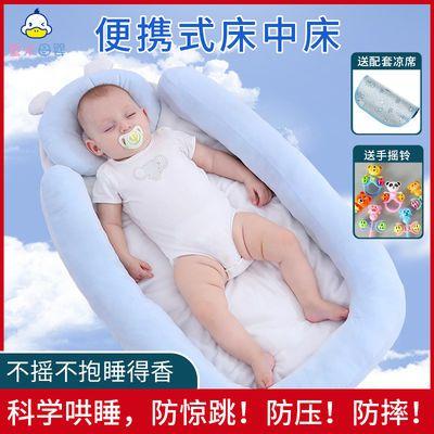 68338/钻石绒宝宝床中床防压防摔防惊跳婴儿子宫仿生床便携式新生儿睡床