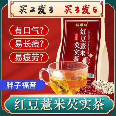 红豆薏米祛湿茶芡实养生大麦茶去湿气健脾养颜花茶
