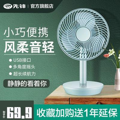 先锋USB风扇落地扇小型家用电风扇静音大风力台扇小迷你台式电扇
