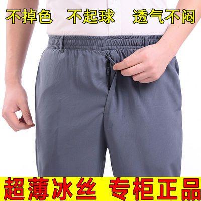爸爸夏季装裤子男宽松版男士冰丝休闲裤胖子超薄松紧带老爷爷老人