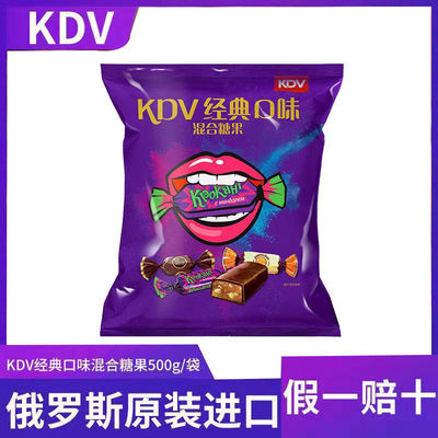 俄羅斯進口混合糖果巧克力夾心糖紫皮糖水果軟糖牛軋糖牛奶糖批發