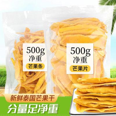 泰国芒果干500g一斤水果干果干果脯办公室零食大礼包批发特价100g