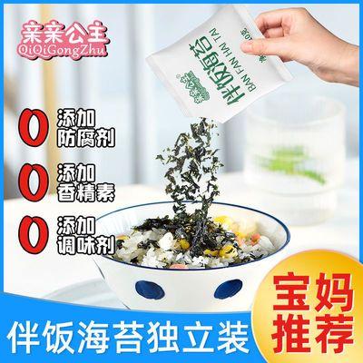 头水紫菜芝麻海苔碎每日拌饭海苔独立包装炒海苔宝宝儿童辅食10克