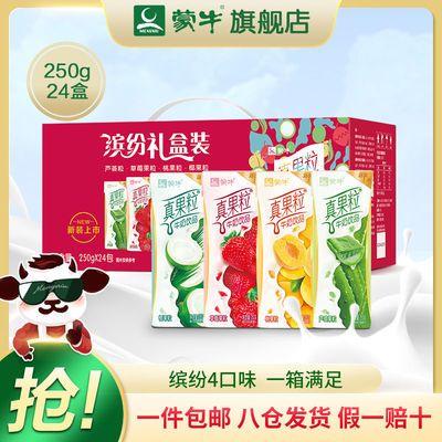 【4月产】真果粒混合装全平台版康美苗条装250g×24包