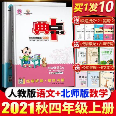76306/2021秋新版典中点四年级上下册语文数学英语人教北师苏教同步练习