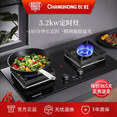 70998/【世界500强】长虹燃气灶煤气灶双灶具家用嵌入式台式天然气液化