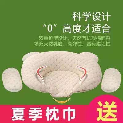 47365/婴儿乳胶定型枕0-1岁新生婴儿头型辅助矫正偏头纯棉定型枕