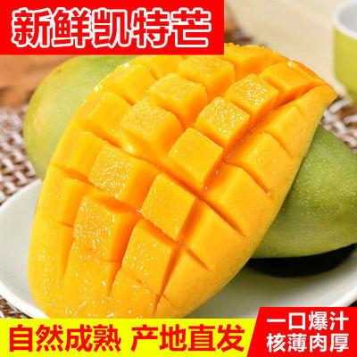 云南特产水果凯特芒新鲜孕妇水果当季果园直发2/5/10整箱批发包邮