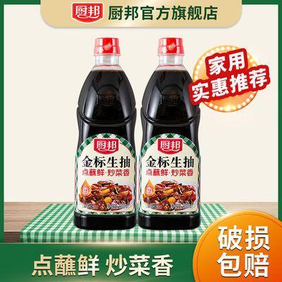 厨邦酱油 金标生抽900ml*2  酿造酱油生抽 家用炒菜点蘸提鲜凉拌