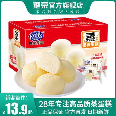 港荣蒸蛋糕奶香面包早餐食品学生充饥软面包整箱网红零食儿童糕点