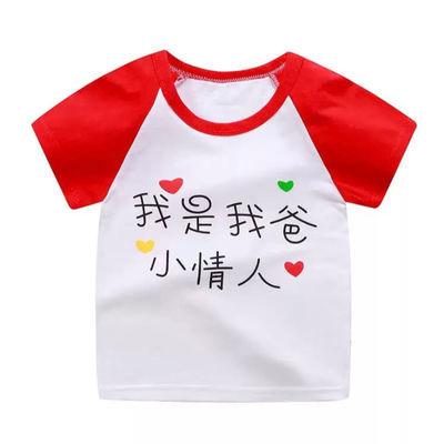 夏季儿童我爱我妈我爱我爸纯棉短袖T恤男女宝宝夏季单件上衣半袖