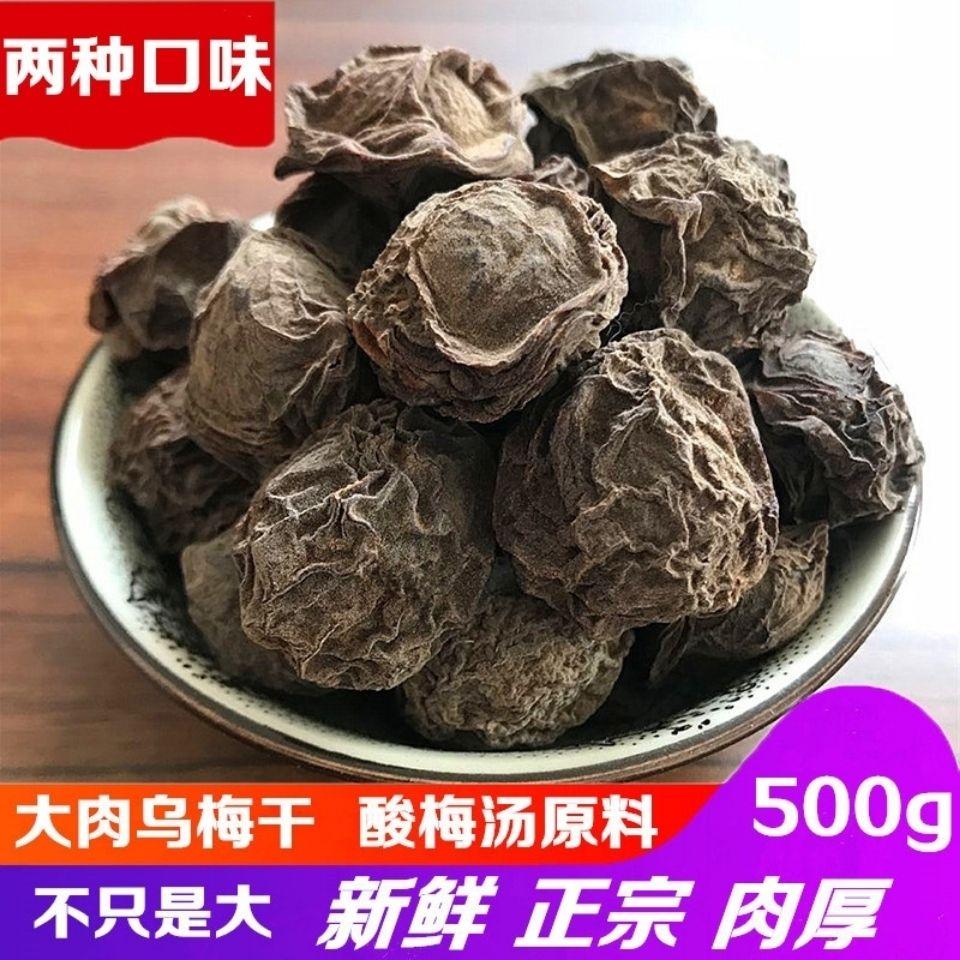乌梅干酸梅汤原料500g包邮晒干烟熏散装自制煮乌梅汤泡茶水250g5g