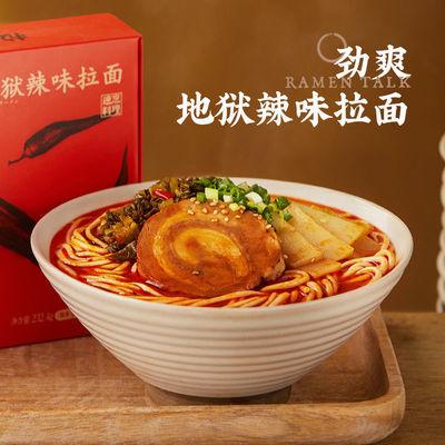 拉面说日式招牌豚骨叉烧网红速食面猪肚鸡汤面番茄叉烧方便速食面