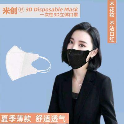 超薄透氣一次性3D立體口罩三層防曬黑色白色獨立包裝防護面罩成人