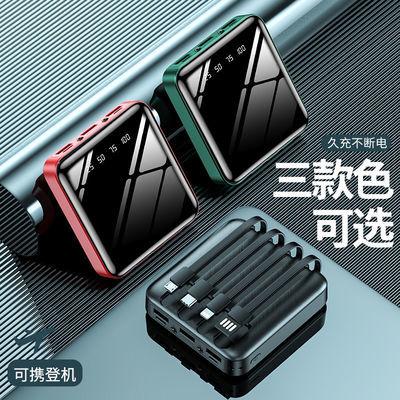 49585/【万能充】大容量充电宝10000mah自带线通用苹果华为oppo快充