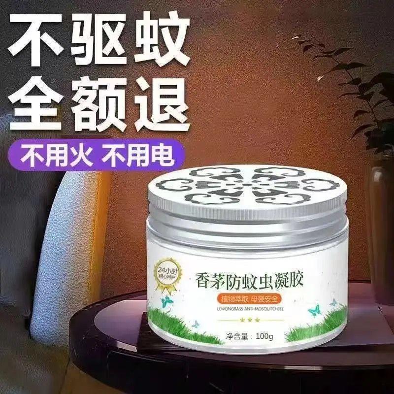 香茅防蚊虫凝胶驱蚊神器蚊香液家用室内植物驱虫灭蚊婴儿孕妇适用
