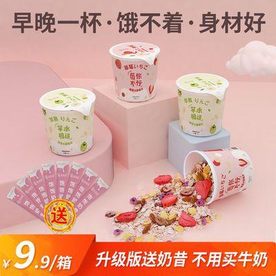 76443/饱腹泡酸奶水果燕麦片上班早餐杯即食冲饮速食饱腹代餐桶装小包装