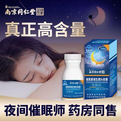 南京同仁堂褪黑素安瓶褪黑色退黑素改善睡眠助眠安眠维生素b6片