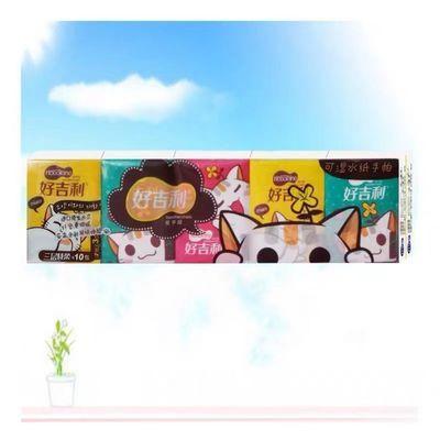 76479/好吉利原生木浆手帕纸可湿水每条10包面巾纸母婴用纸批发包邮
