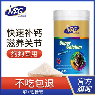 MAG超能钙鲨鱼软骨素