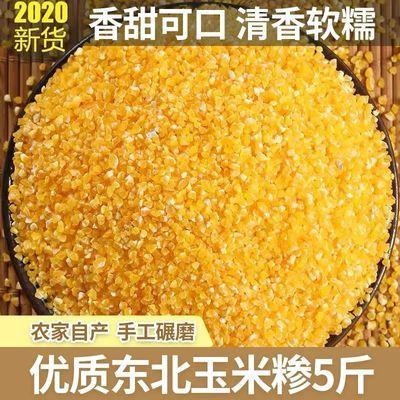 78676/东北玉米渣子5斤小号玉米糁小碴子玉米碎杂粮苞米渣2斤玉米粒批发