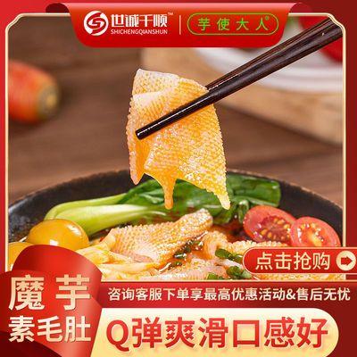 芋使大人低卡0脂素毛肚魔芋面关东煮涮火锅配菜代餐素食380g/袋