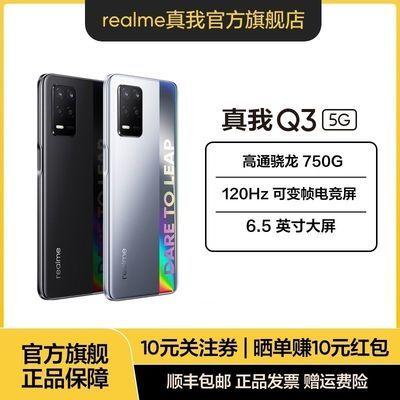 54464/realme 真我Q3骁龙750G 120Hz可变帧电竞屏 30W闪充双5 G游戏手机