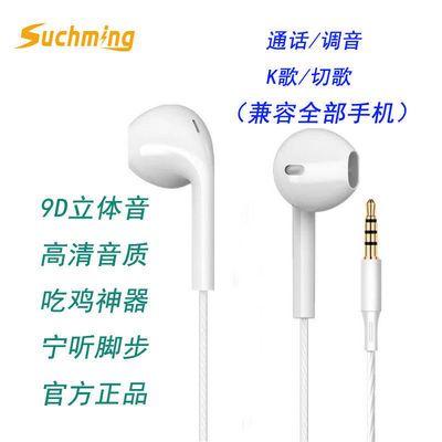 suchming vivo荣耀小米华为耳机有线入耳式安卓手机耳机线通话K歌
