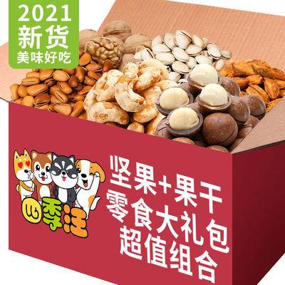 零食大礼包一整箱好吃网红小吃干果每日坚果休闲食品批发送男女友