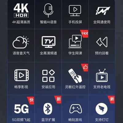 网络电视机顶盒4K高清直播电视安卓家用盒子5G蓝牙无线wifi播放器