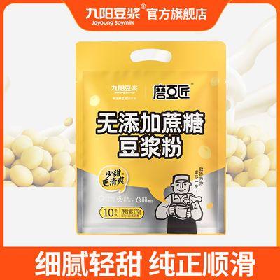 九阳豆浆无添加蔗糖原味营养早餐豆奶小包装速溶豆浆粉270g一包