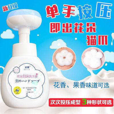 72805/【推荐】儿童小花朵泡沫型洗手液抑菌家用杀菌按压瓶便携宝宝学生