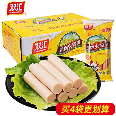 双汇非清真鸡肉肠240gx2/3/4加量升级火腿肠即食香肠小零食品批发