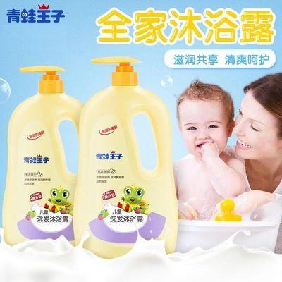 76451/青蛙王子儿童洗发水沐浴露1100ml二合一新生儿童宝宝沐浴乳液沐浴