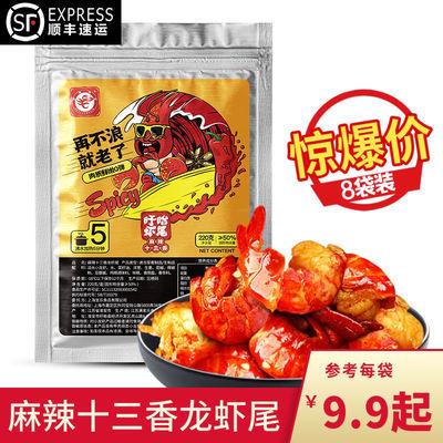 小芳推薦盱眙麻辣小龍蝦尾冷凍生鮮新鮮香辣盒裝蝦球袋裝加熱即食