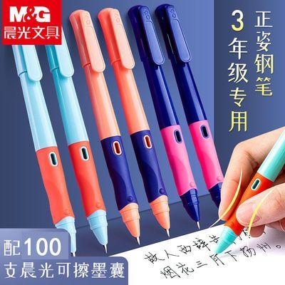 晨光可擦正姿钢笔三年级小学生练字专用卡通可替换墨囊晶蓝纯蓝