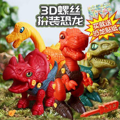 儿童DIY拼装恐龙益智玩具手工拆装螺丝仿真模型早教组合男孩礼物