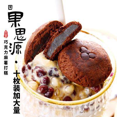 果思源巧克力打糕韩式年糕麻薯糯米慈雪媚娘甜品夹心曲奇饼干零食