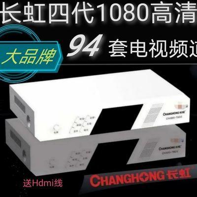 最新款第四代长虹高清电视机顶盒免费收看高清1080节目