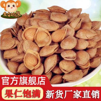 500g熟甜杏核杏仁原味五香奶香开口杏核零食坚果批发休闲食品100g