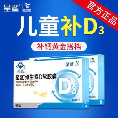 星鲨维生素d3软胶囊婴幼儿儿童维生素d滴剂婴儿补钙维d孕妇vd钙