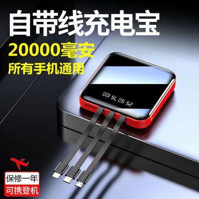 49038/迷你快充自带线充电宝20000毫安大容量苹果安卓手机通用移动电源