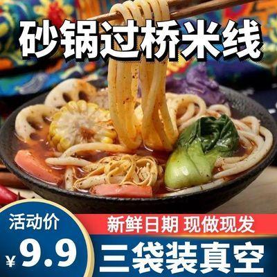 75510/东北砂锅过桥米线方便粉丝真空袋装方便速食批发米粉米线批发