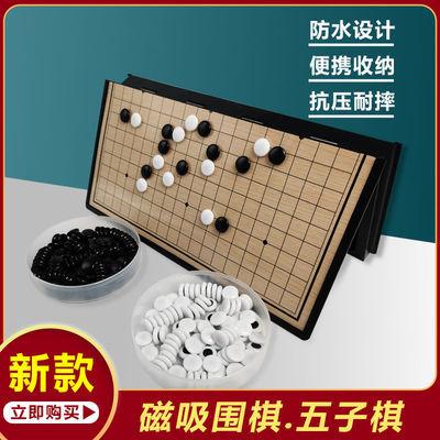70699/围棋套装五子棋黑白棋磁石通用学生成人初学者磁性方便携带可折叠