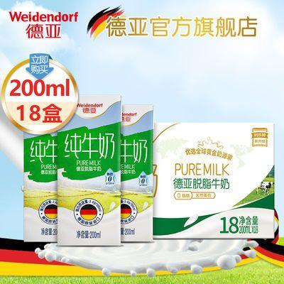 德亚进口脱脂纯牛奶高钙早餐奶200ml*18盒礼盒装德国进口