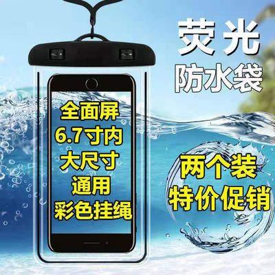 手机防水袋防雨通用游泳外卖用骑手骑行保护防尘密封潜水套触屏