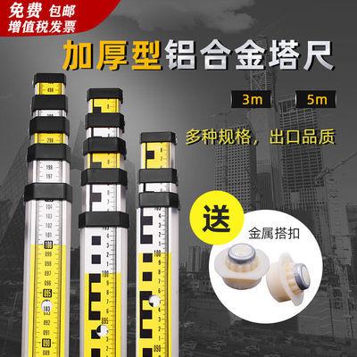 74590/5米加厚塔尺3米5米7米水准仪标尺水准尺5m双面铝合刻度尺测绘塔尺