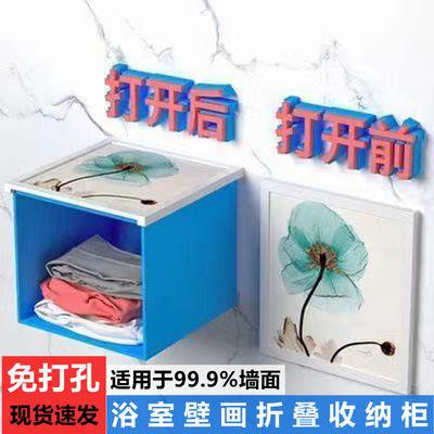 浴室折叠储物柜壁画置物架卫生间厕所壁挂式墙上免打孔衣服收纳柜